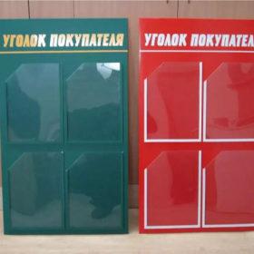 ugolok-potrebitelya1